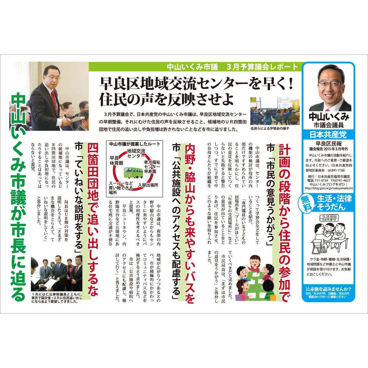 早良区民報 2015年3月号外