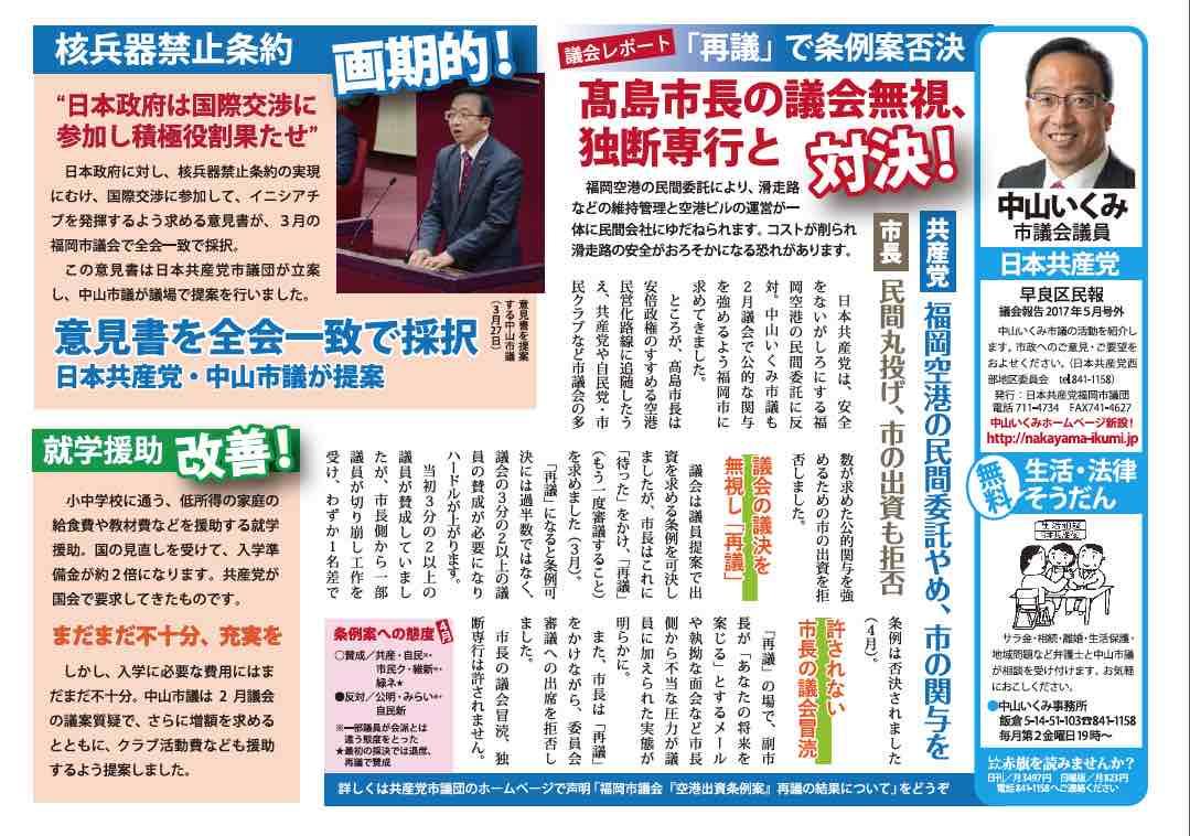 早良区民報2017年5月号外